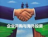"""中国包装企业""""走出去""""投资并购,提升国际竞争力"""