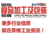 http://www.industrysourcing.cn/magazines/foodbeverage-personalcare/cfmj