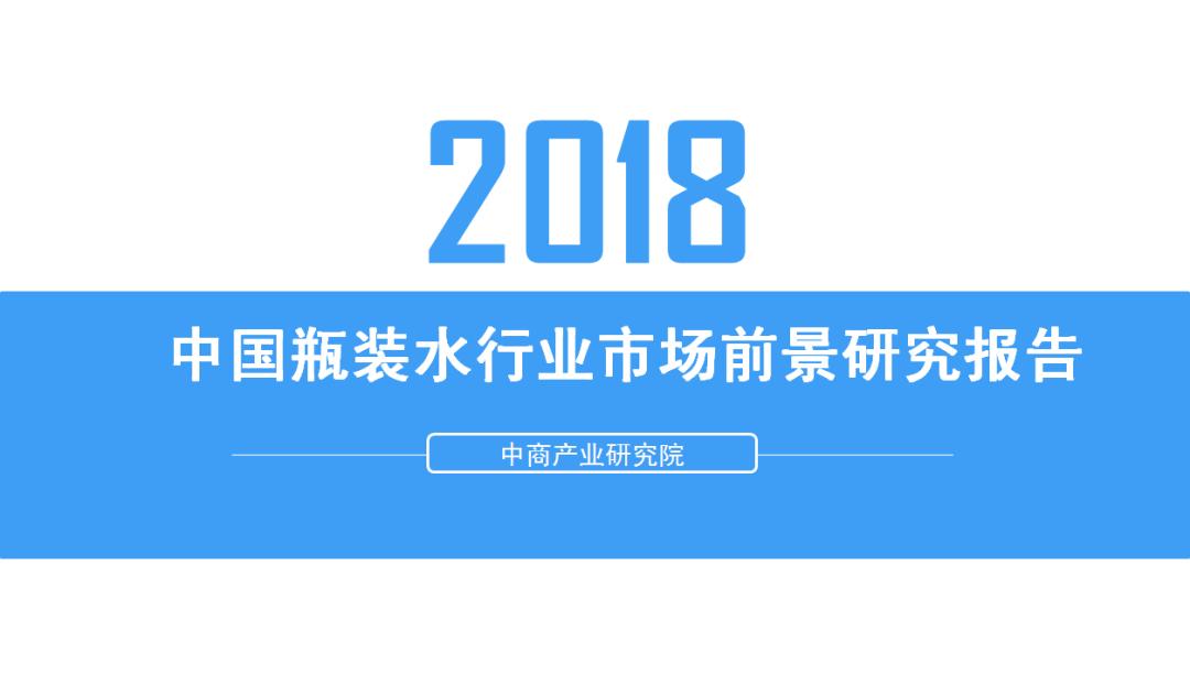 2018年中国瓶装水行业市场前景研究报告
