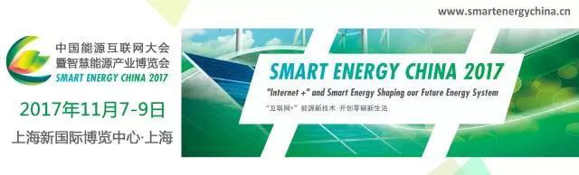SEC2017最强集结——能源互联网和智慧能源产业领域唯一专业博览会蓄势待发!