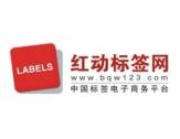 红动标签网