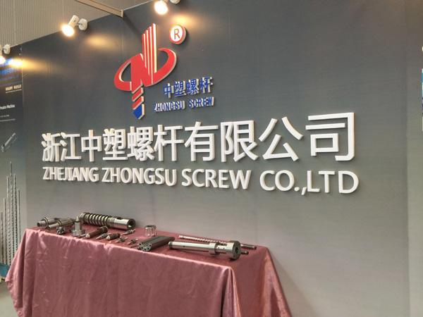 Zhejiang Zhongsu Screw: High-qulity Products, Create for Future!