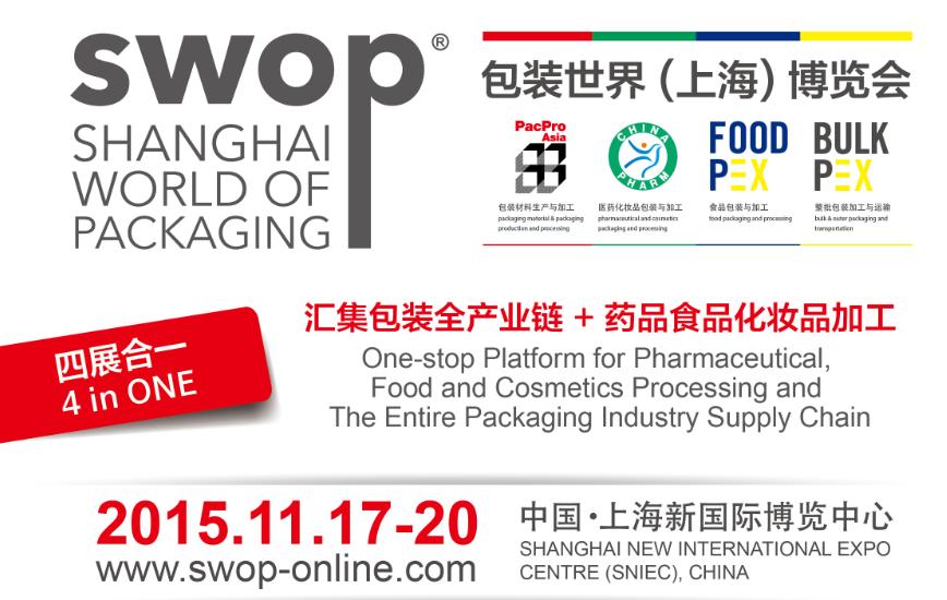 集全球高端包装及终端展精华  最高品质  空降中国