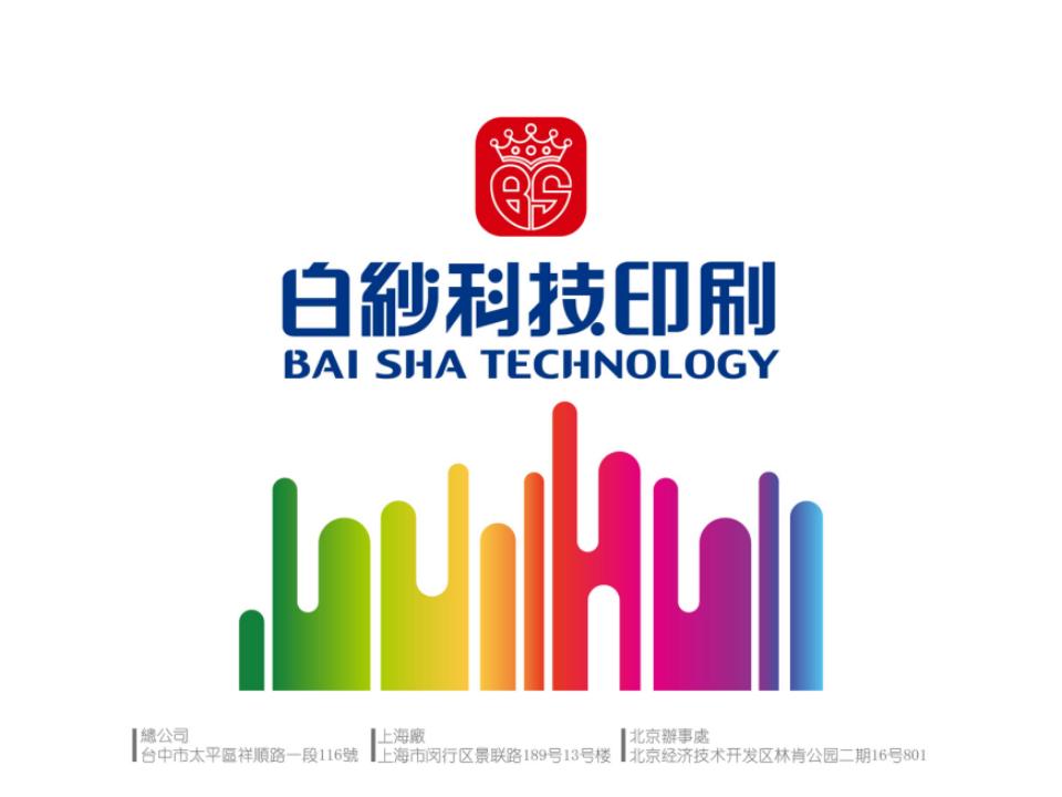 上海白纱纸品印刷有限公司