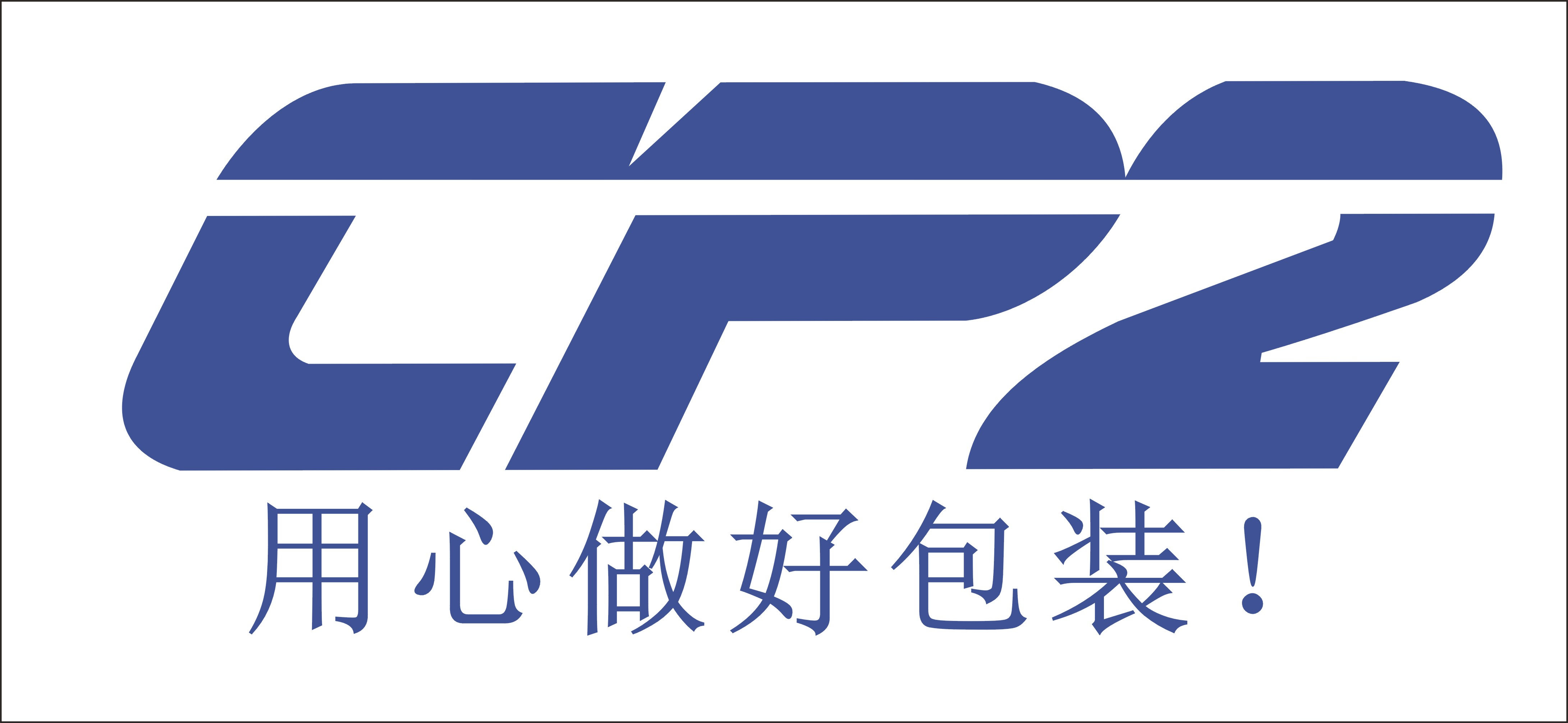 楚成塑胶制品(江门)有限公司