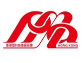 香港塑料袋业厂商会