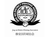 上海市静安区印刷协会