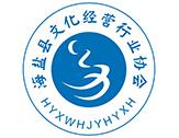 海盐县文化经营行业协会